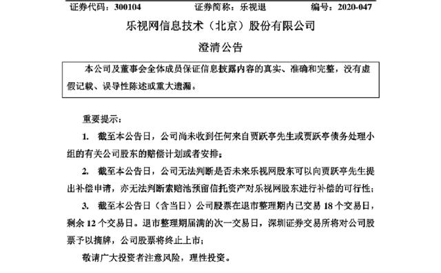 乐视网称无法判断股东能否向贾跃亭索赔