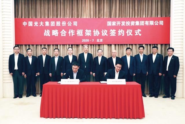 国投与中国光大集团签署战略合作协议