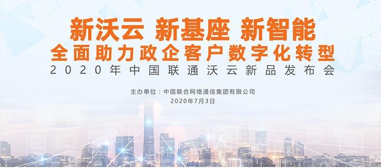 """中国联通""""云上""""发布""""云新品"""" 加速政企客户数字化进程"""
