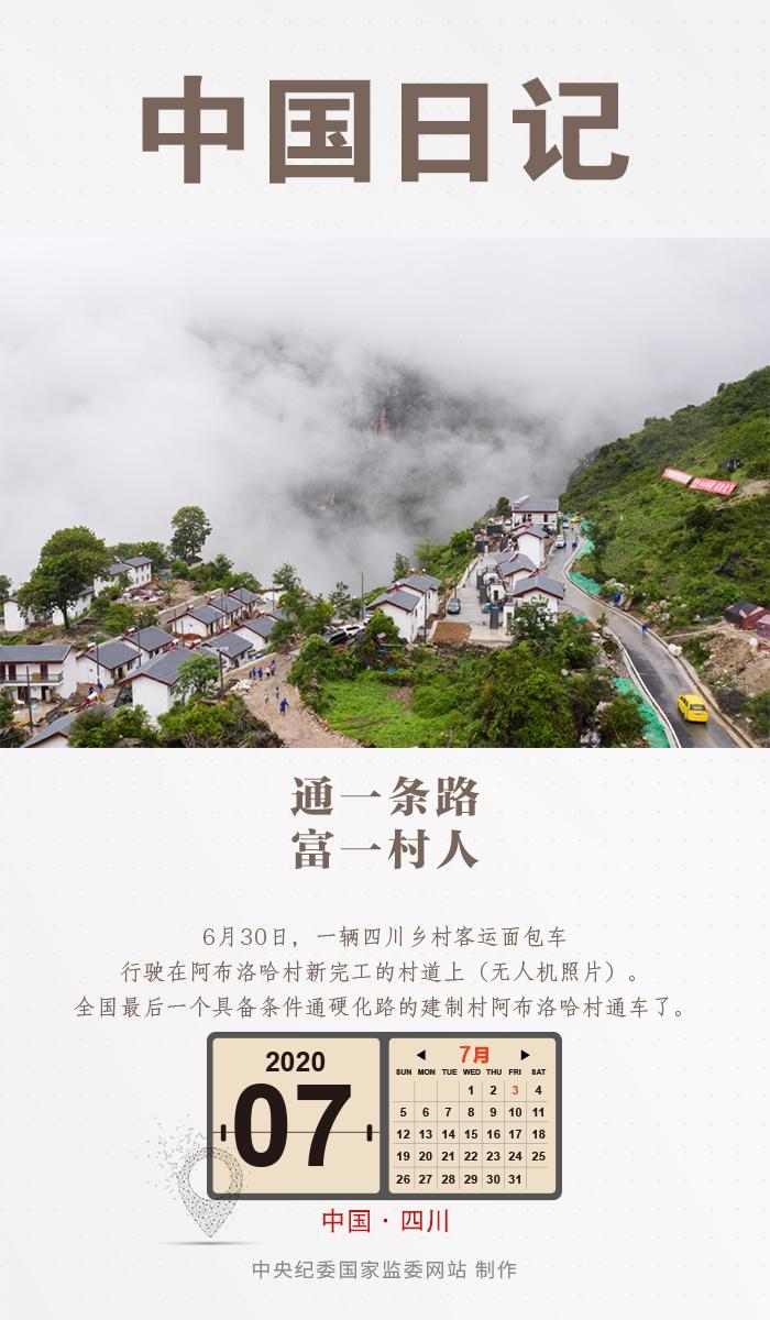 摩天平台:中国日摩天平台记7月3日|通图片