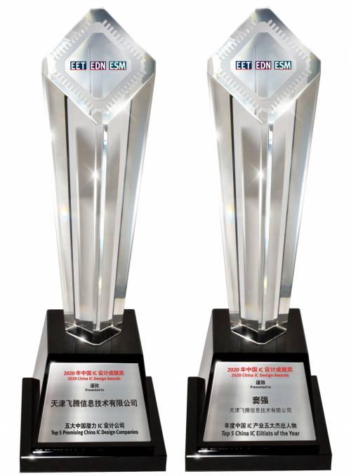 国产CPU斩获IC设计成就两项大奖 技术与市场取得双突破