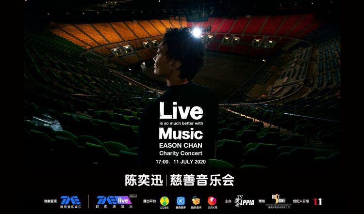 腾讯音乐娱乐集团TME live大陆独家呈现陈奕迅慈善音乐会