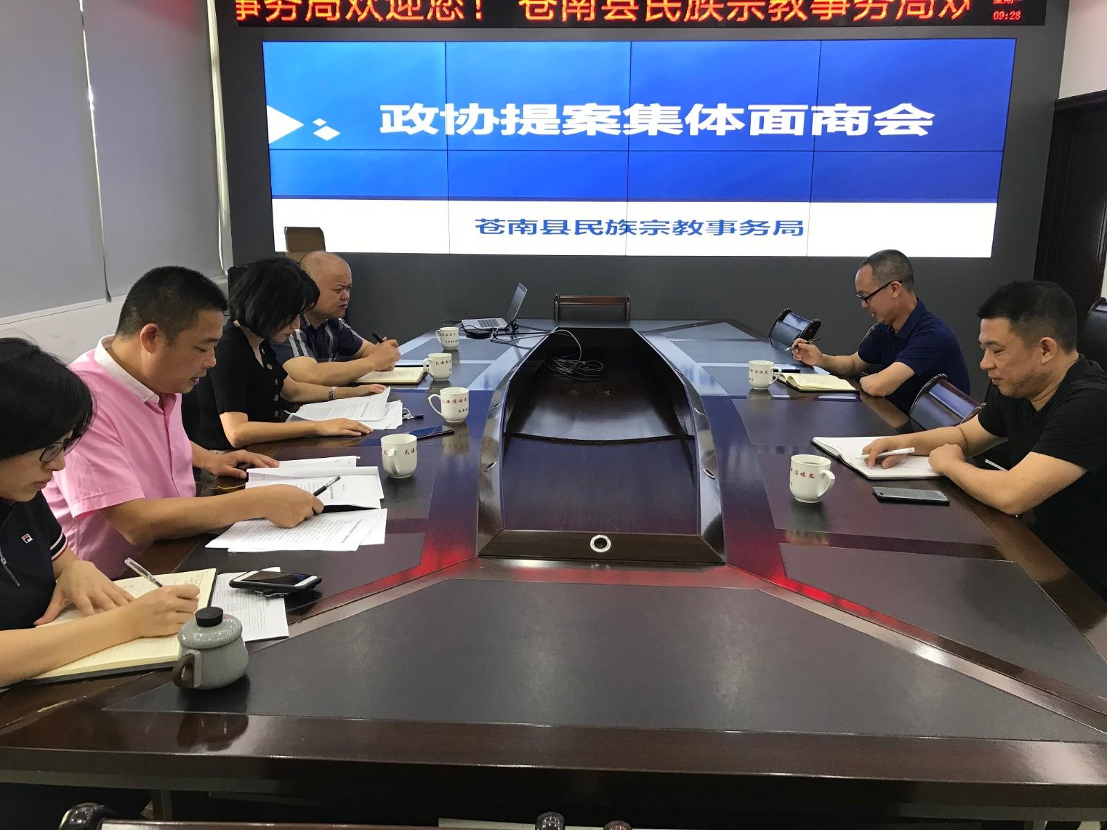 [高德平台]局召开县政协提案办理集高德平台体图片