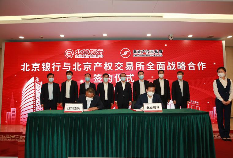 北京银行助力首都科技创新中心建设 为2.7万家中小企业提供信贷近六千亿元