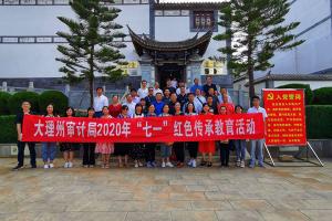"""云南各地审计机关开展多种形式庆祝""""七一"""""""