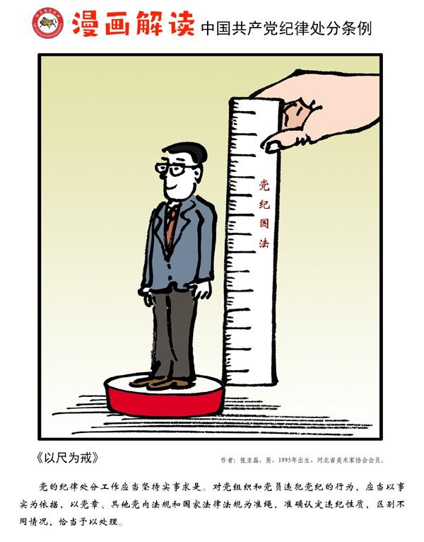 天富官网漫说党纪3|以尺天富官网为戒图片
