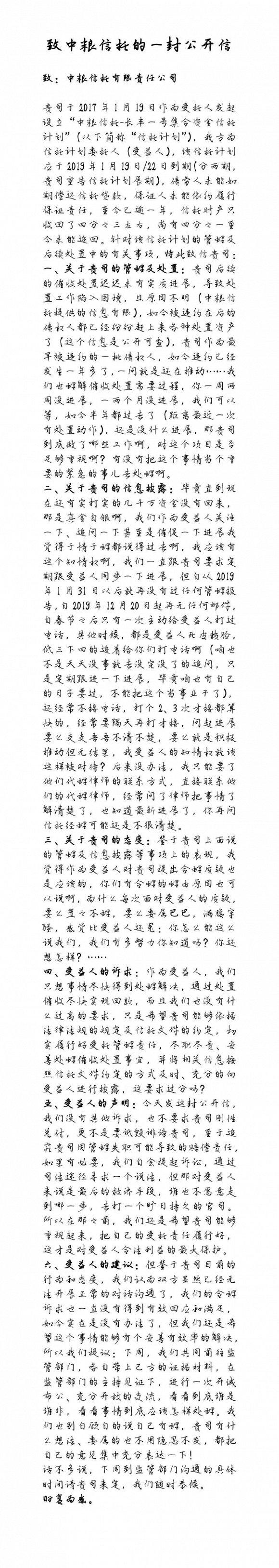 """中粮信托""""加油""""杜小曼金融"""