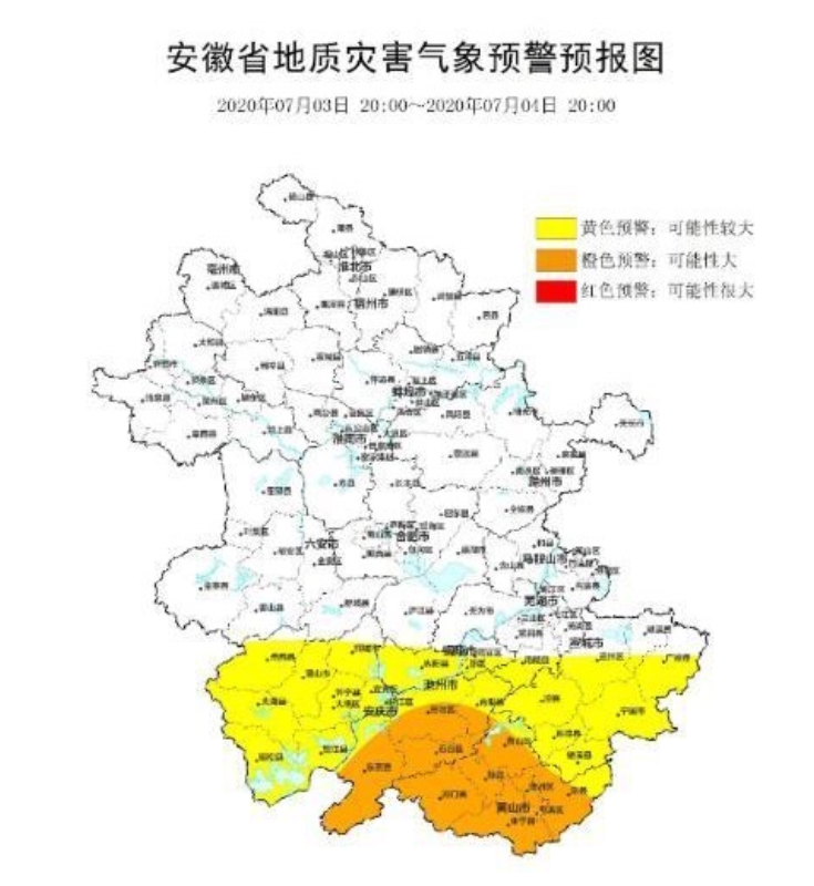 △地质灾害预警图
