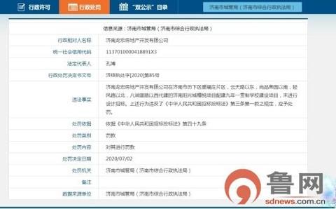 山东阳光城旗下公司未进行设计招标遭罚 一季度公司营业收入零元