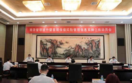 中国有色集团召开期货管理提升暨套期保值风险管理信息系统上线动员会