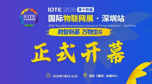 第十四届IOTE 2020国际物联网展