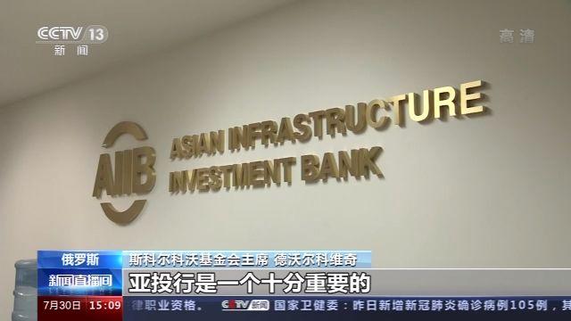 多国受益!亚投行已为成员提供近200亿美元基础设施投资图片
