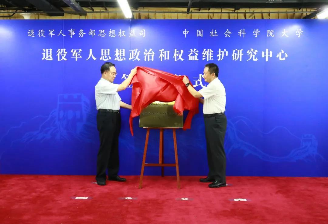 赢咖3人事务部思想权益司和中国社赢咖3科院图片