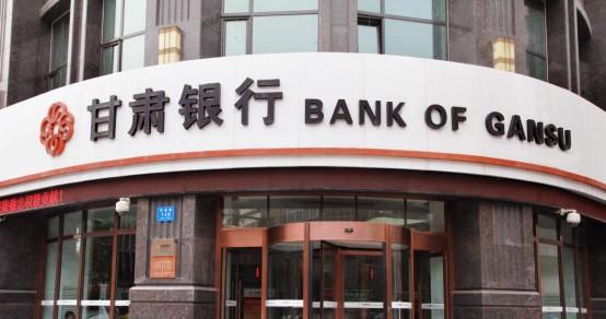 再下一城!腾讯云中标甘肃银行移动金融开发平台项目