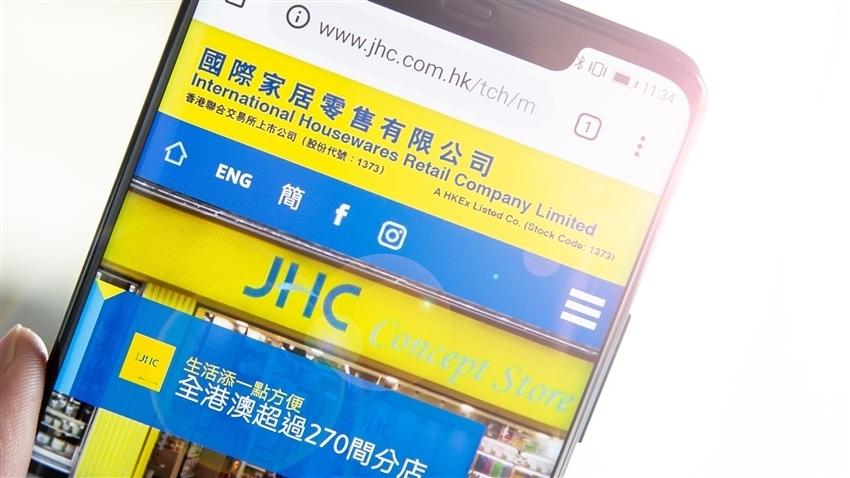 《公司业绩》国际家居零售(01373.HK)全年纯利1.5亿增27% 末期息11仙