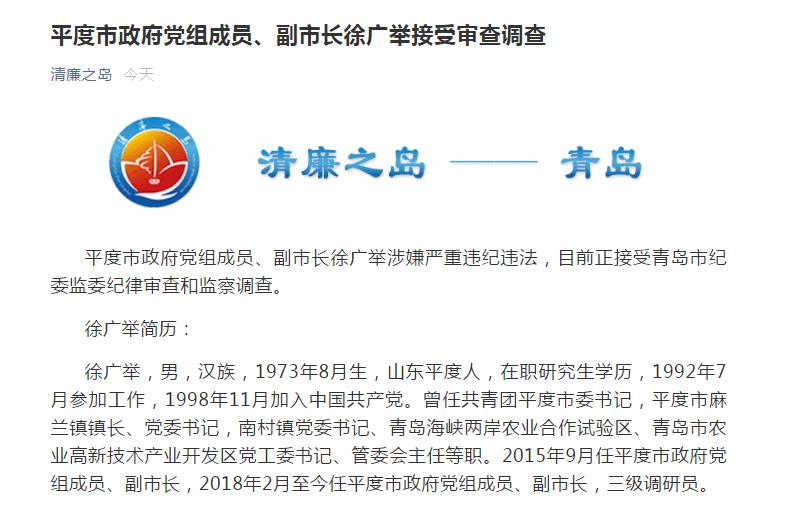 【杏耀会员注册】东平度市副市杏耀会员注册长图片