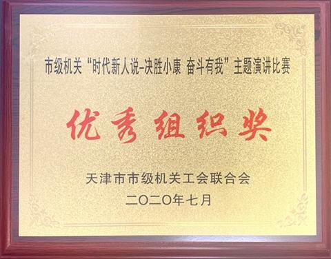 天津高院在市级机关主题演讲比赛中荣获佳绩图片