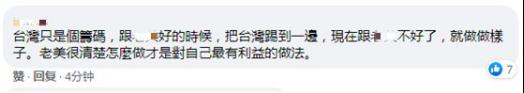 [天富]为台湾开战的美国议员真提案了天富岛内图片