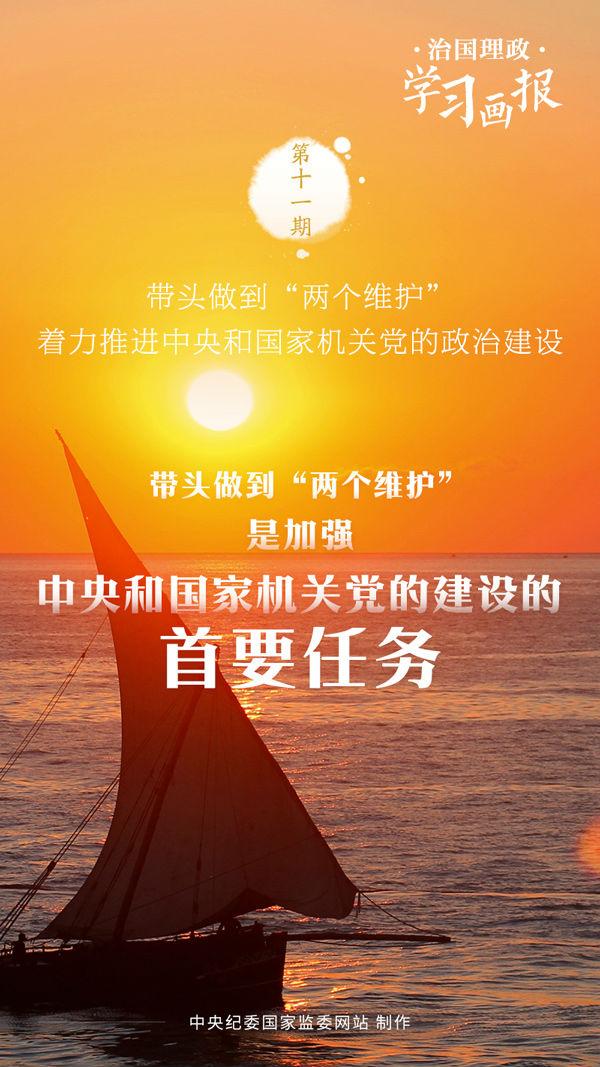 治国理政·学习画报11丨推进中央和国家机关党的政治建设图片