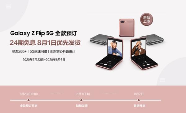 国行版三星Galaxy Z Flip 5G提前发货?网友晒订单