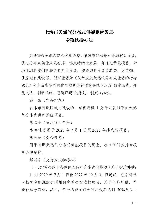 关于印发《上海市天然气分布式供能系统发展专项扶持办法》的通知
