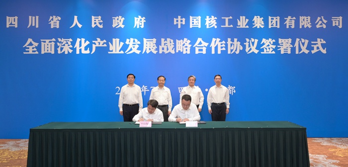 四川与中核集团签署战略合作协议 彭清华会见余剑锋顾军并共同见证协议签署图片