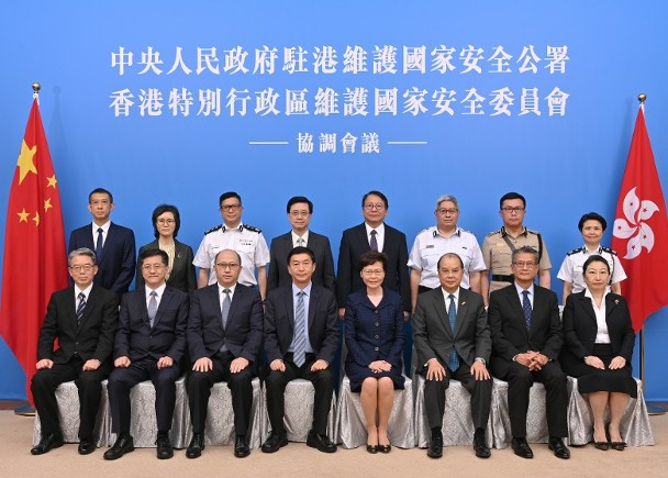 出席驻港国安公署与港区国安委协调会议的成员合照