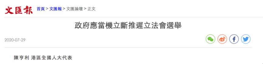 香港:因疫情推迟选举于法有据图片