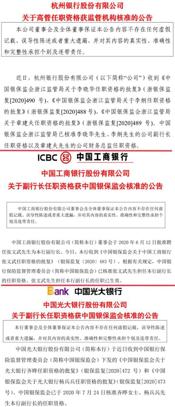 工行、光大、杭州银行7高管任职资格获批:杭州银行高管最年轻 工行变动最多