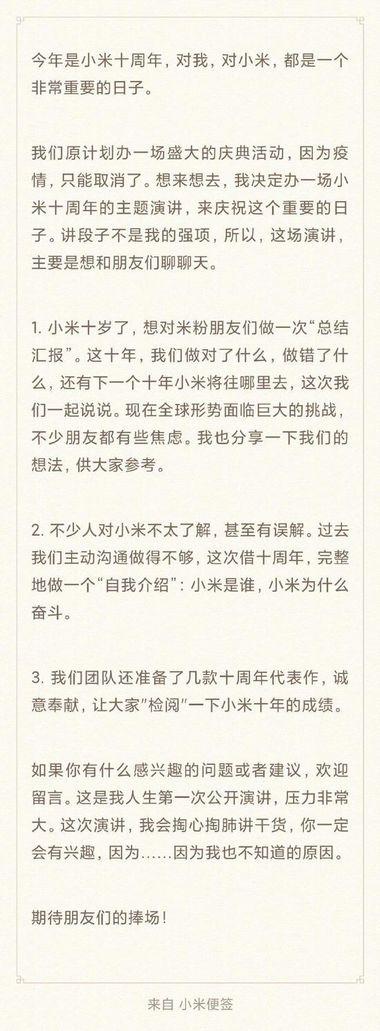 小米十周年庆典改主题演讲 雷军:聊聊小米下一个十年