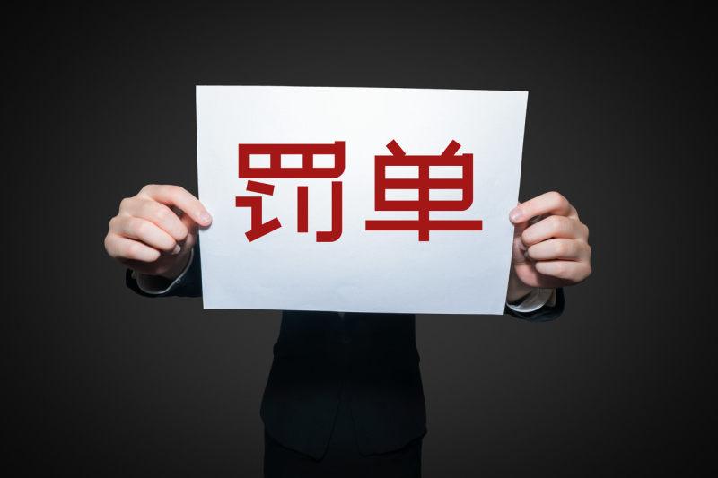 因通过各种不正当方式吸收存款等,浙江民泰商业银行宁波分行遭罚205万