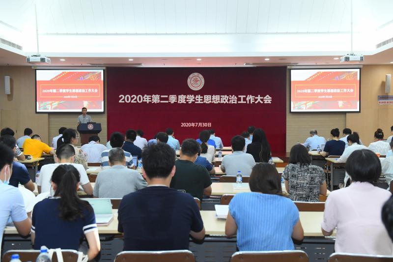 上海交通大学召开2020年第二季度学生思想政治工作大会