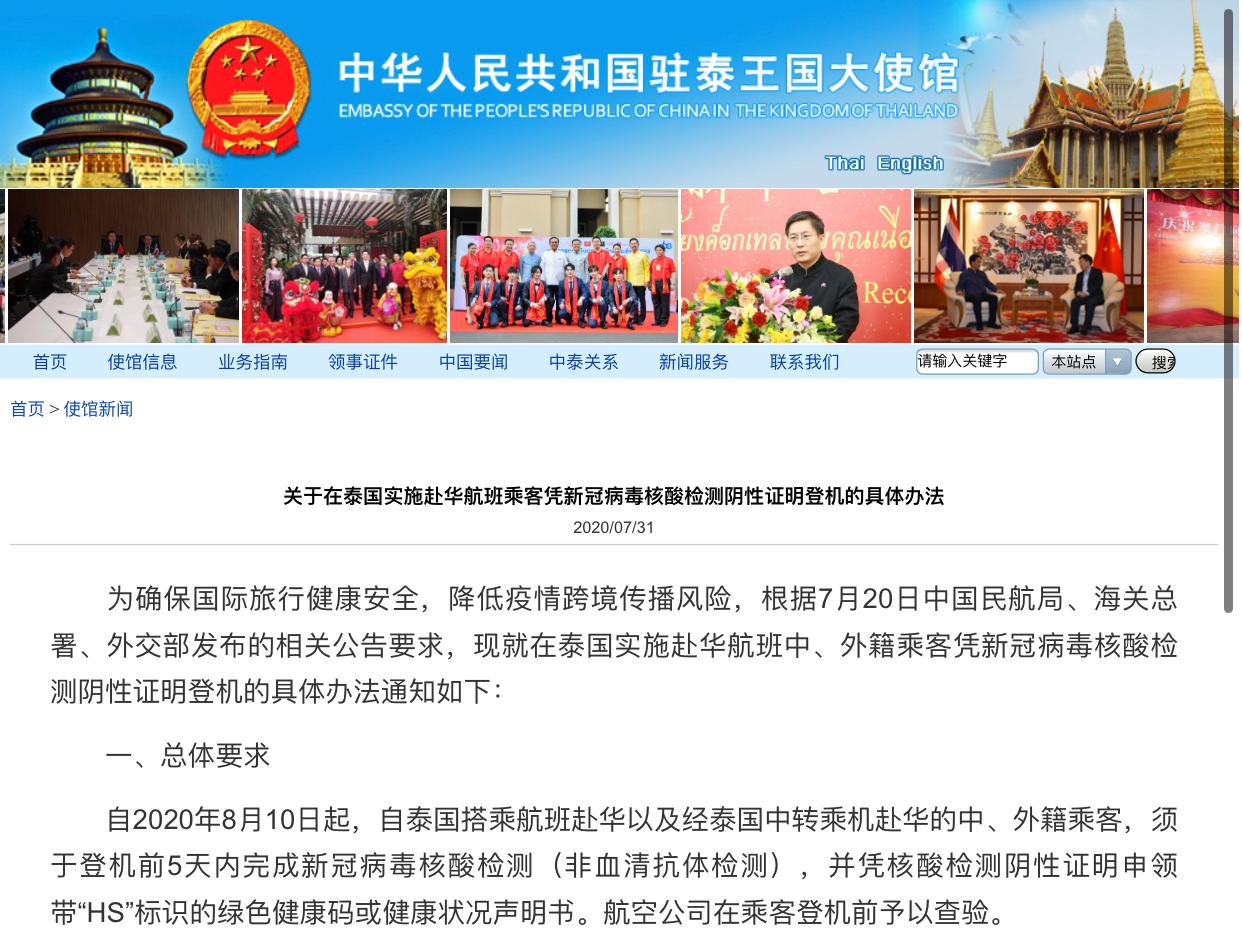 中国驻泰使馆提醒:泰国赴华航班乘客需凭新冠病毒核酸检测阴性证明登机图片