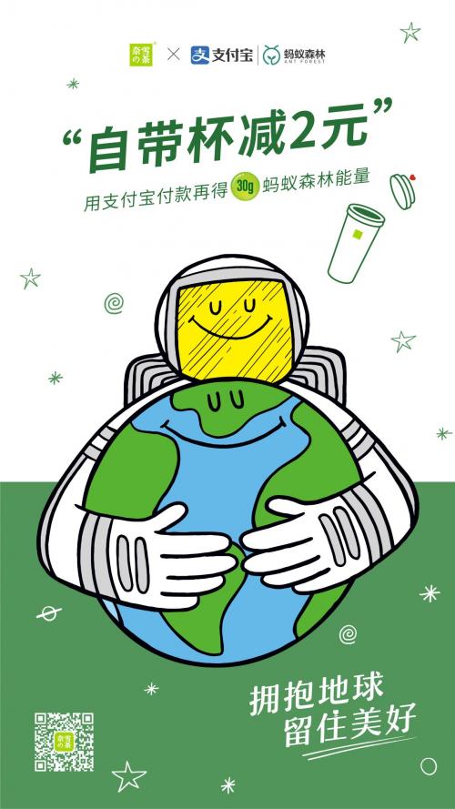 践行绿色环保理念,奈雪的茶推出自带杯减2元活动