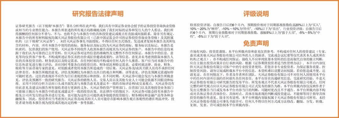 【天风电子】大族激光:消费电子超预期,下游景气度提升