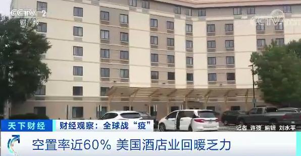 空置率近60%!4个多月美国酒店业收入损失超330亿美元