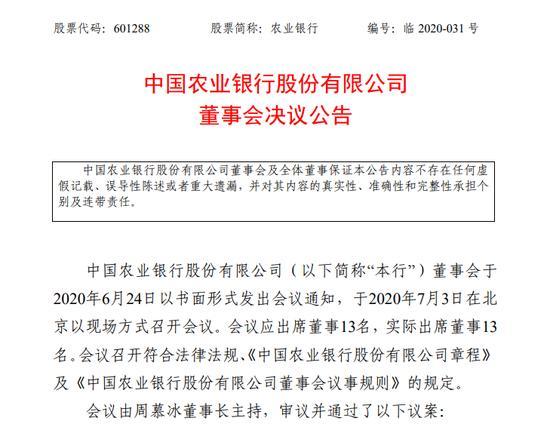 农业银行聘任徐瀚为副行长