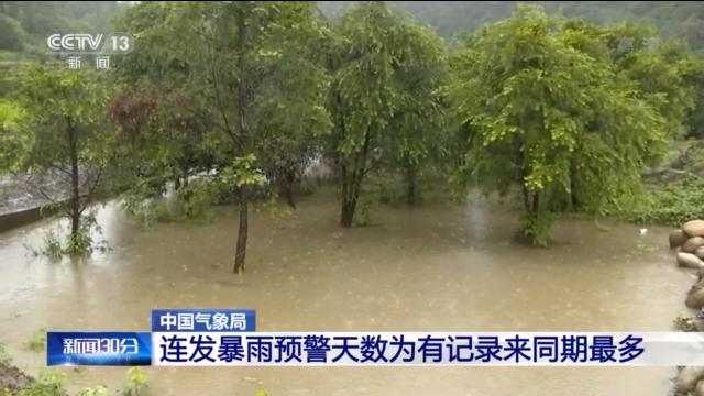 中国气象局:连发暴雨预警天数为有记录来同期最多图片