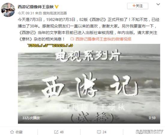 82版《西游记》文字剧本将出版:和电视剧区别不小