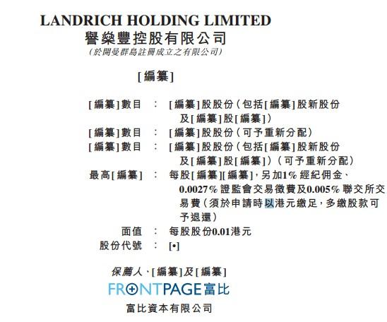 新股消息   香港土木工程承建商誉燊丰控股港交所主板递表  五大客户营收占比超80%