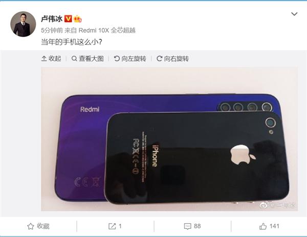 卢伟冰晒Redmi Note 8与iPhone 4:当年的手机这么小?