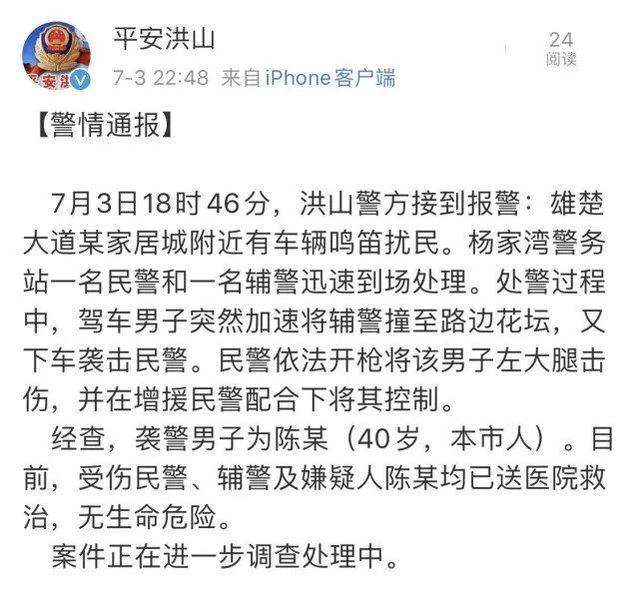 武汉一男子驾车冲撞辅警并袭击民警,民警开枪将其制服