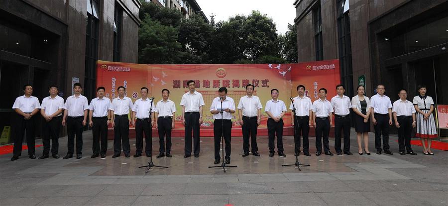 [高德平台]湖南高德平台省地质院揭牌陈文浩出席揭图片
