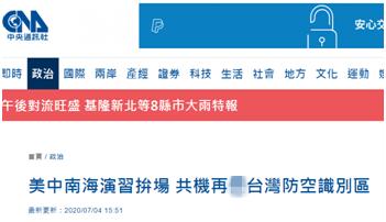 【高德注册】媒解放军军机再次现身台湾高德注册西图片