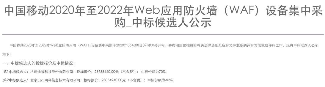 中国移动Web应用防火墙设备集采:迪普科技、山石网科中标