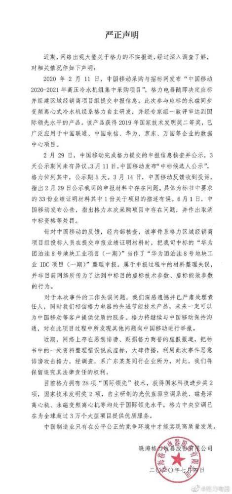郑重看股:格力被中国移动取消中标资格背后 市场份额被美的反超