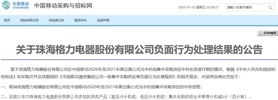 """因为""""弄虚作假"""",格力电器(58.440,0.23,0.40%)被中国移动挂网示众"""