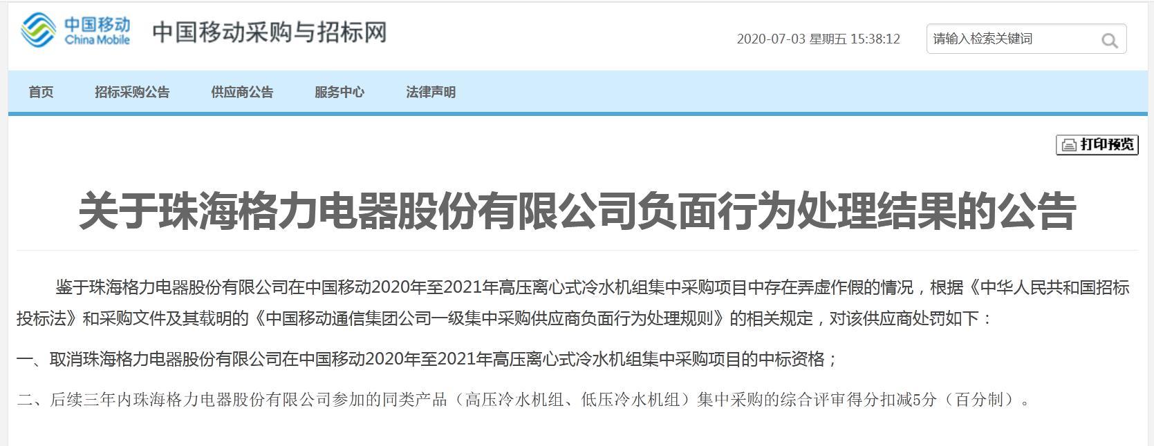 中国移动采购与招标网截图