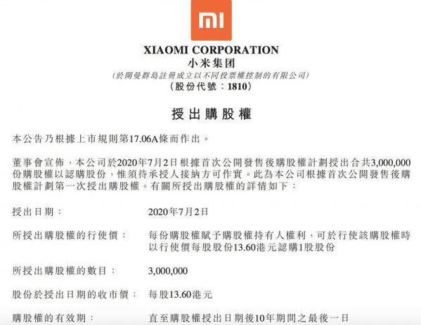 小米集团授出300万股购股权 行使价13.6港元