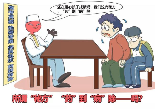 杏悦平台:3部门提醒高考临杏悦平台近这些谣言图片